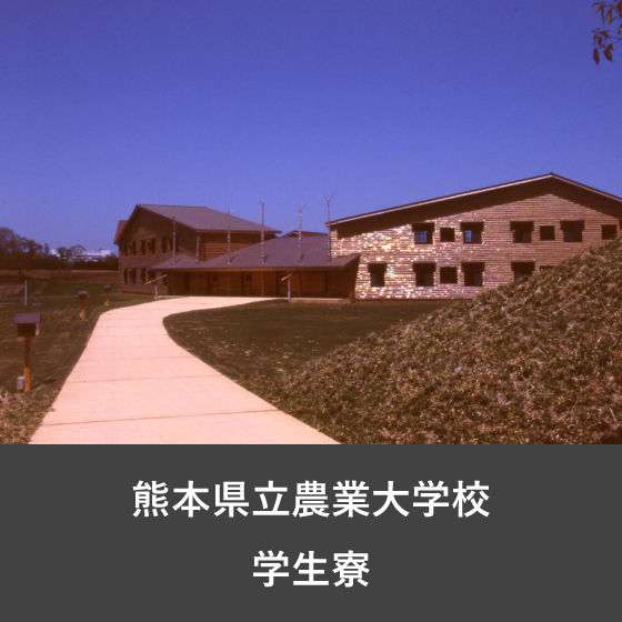 agriculture_school