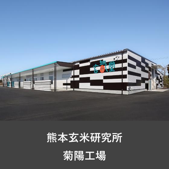list_kikuyo_factory