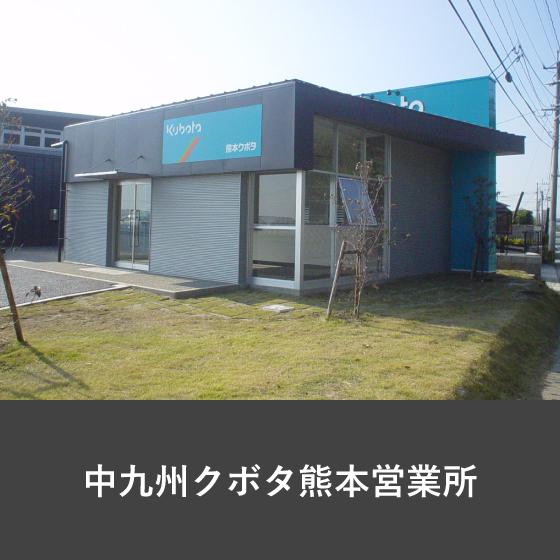 list_kubota_kumamoto